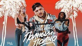 Killa Voice - Полным-полно (2018)