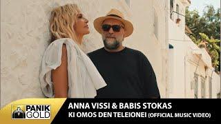 Άννα Βίσση & Μπάμπης Στόκας – «Κι Όμως Δεν Τελειώνει»