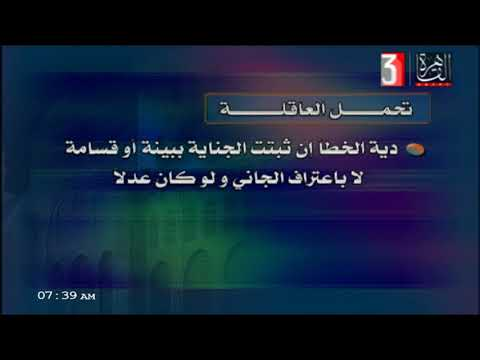 فقه مالكي للثانوية الأزهرية ( تحمل العاقلة للدية ) د بشير  19-04-2019