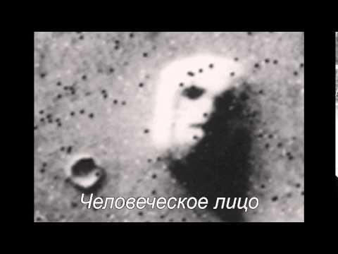 Загадочные существа и объекты на Марсе