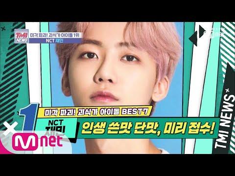 Mnet TMI NEWS [22회] #사약챌린지 #나메리카노의 주인공 'NCT 재민' 191113 EP.22