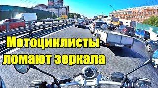 Зачем мотоциклисты ломают зеркала?