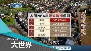 買遍全世界?中國投資澳洲無所不包經濟仰賴逐年增加 澳情報單位:極端威脅|主播王志郁|【大世界新聞】20180529|三立iNEWS