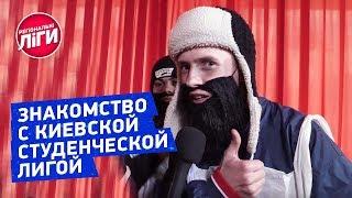 Знакомство с командами Киевской Студенческой Лиги | Лига Смеха 2018
