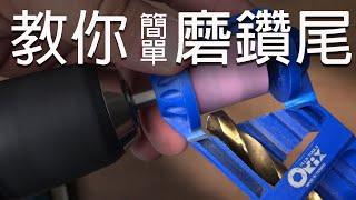 教你用「orx 磨鑽器」超簡單磨鑽尾,磨鑽頭教學小技巧