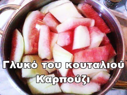 Συνταγή για γλυκό του κουταλιού καρπούζι