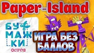 Paper-Island Biz (Бумажки Остров) экономическая игра с выводом денег обзор, отзывы, пополнение