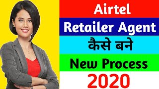 Airtel Mitra Agent Registration 2020   Airtel Agent Kaise Bane   Airtel Agent Login