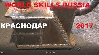 WorldSkills Russia Краснодар. Сварочные технологии.
