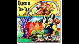 СЛУШАТЬ Детские сказки - Дядюшка Тик-Так, тигр Ррр и другие