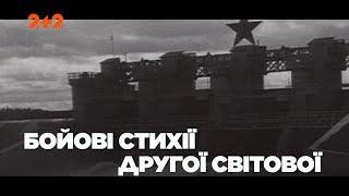 Бойові стихії Другої світової - Загублений світ. 3 сезон 25 випуск