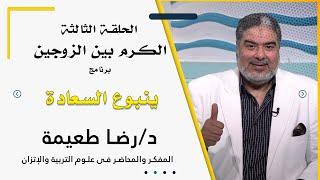 الكرم بين الزوجين برنامج ينبوع السعادة مع الدكتور رضا طعيمة