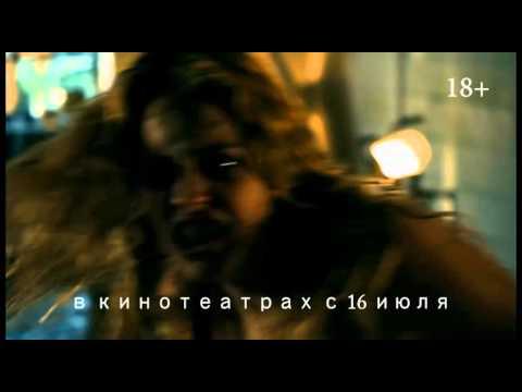 Реверс 666. В кино с 16 июля