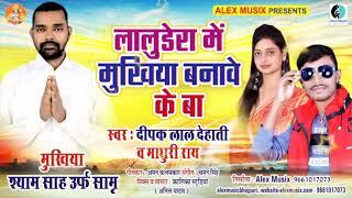 चुनाव गीत - लालुडेरा में मुखिया बनावे के बा -Bhojpuri ChunavSong 2021- Dipak Lal Dehati, Madhuri Rai - BHOJPURI