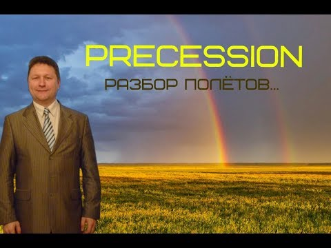 Разбор полётов по интригующей программе PRECESSION. А. Горин