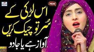 Sajida Muneer Naats || Mere Mola Karam ho Karam || Female Naat 2020 || Heart Touching Voice