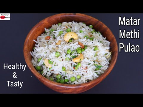 Matar Methi Pulao Recipe – Matar pulao – Methi pulao – Pulao Recipe – Vegan Recipes | Skinny Recipes