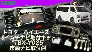 トヨタ ハイエース 8インチ取付用