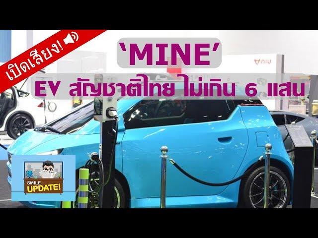 Smile Update:  MINE City EV รถไฟฟ้าสัญชาติไทย ราคาไม่เกิน 6 แสน