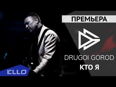 - Drugoi Gorod (Другой Город) — Кто я