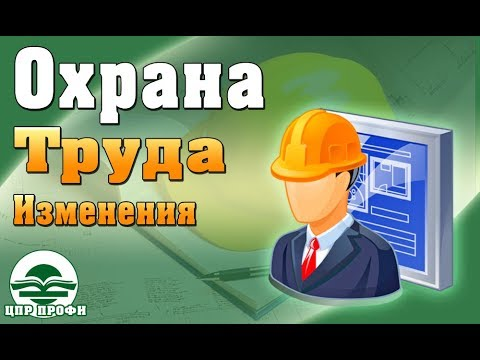 Охрана труда. Новый законопроект - Изменения в законодательстве