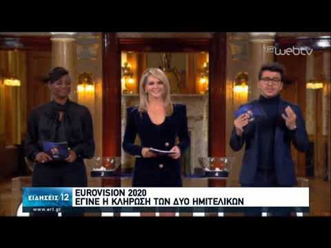 Eurovision 2020: Έγινε η κλήρωση των δυο ημιτελικών | 29/01/2020 | ΕΡΤ
