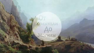 Кавказ Аккордеон Самая красивая на свете мелодия