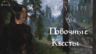 The Elder Scrolls V: Skyrim - Legendary Edition.Выполняем побочные квесты.
