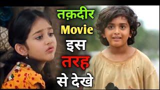 Taqdeer full movie | Taqdeer (Hello) Movie kaise Download kare | तकदीर मूवी कैसे डाउनलोड करें
