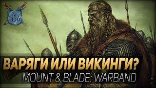 ВАРЯГИ ИЛИ ВИКИНГИ? ◆ Mount & Blade: Warband - играем за нордов!