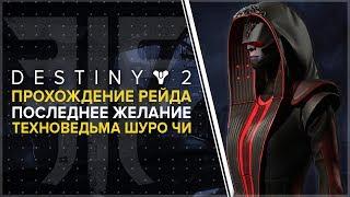 """Destiny 2. Отвергнутые: Рейд """"Последнее желание"""" Босс - Шуро Чи."""