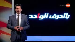 البقاء بحياتكم وعظم الله اجوركم بمصاب العراق..مقدمة بالحرف الواحد ..الشرقية نيوز