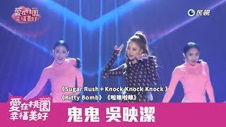 鬼鬼 吳映潔-《Sugar Rush+Knock Knock Knock 》、《Kitty Bomb》、《啦咪啦咪》-2020桃園跨年晚會