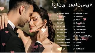 أغاني رومانسية 2021 ❤️ أجمل كوكتيل اغانى رومانسية ❤️ Arabic Love Songs 2021 تحميل MP3