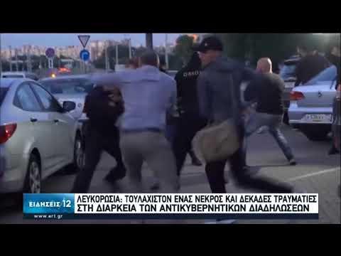 Λευκορωσία   Τουλάχιστον ένας νεκρός σε αντικυβερνητικές διαδηλώσεις   10/08/2020   ΕΡΤ