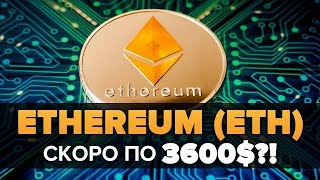 КРИПТОВАЛЮТА ETHEREUM (ETH ЭФИРИУМ ЭФИР) до 3600 $😍 ПРОГНОЗ ЦЕНЫ ДАСТ Х100 - х200?!