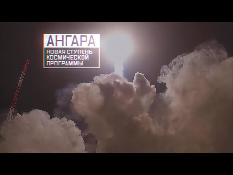 Ангара. Новая ступень космической программы