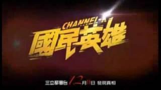 ジョセフ・チェン主演新作ドラマ『國民英雄 Channel X』