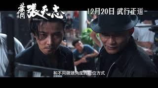 《葉問外傳:張天志》電影製作花絮 - 殺手對決篇