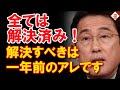 岸田文雄政調会長のド正論は当然、さすがに目が覚めた?解決すべきは...