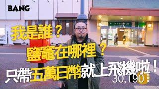 五萬日幣玩日本鹽竈 EP1