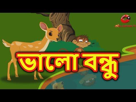 Panchatantra Moral Stories For Kids In Bangla Maha Cartoon