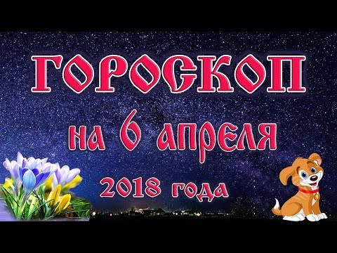 Павел глоба. гороскоп на 2012 год