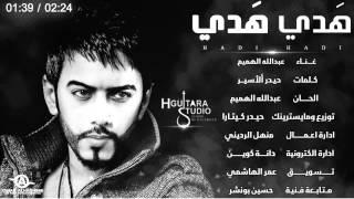 تحميل اغاني Abdullah Alhameem - Hadi Hadi (Official Audio) | 2014 | عبدالله الهميم - هدي هدي MP3