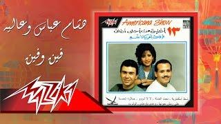 تحميل و مشاهدة Feen We Feen - Hesham Abbas Ft. Alia فين وفين - هشام عباس وعالية MP3