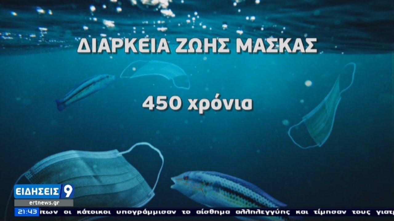 Δισεκατομμύρια μάσκες στο βυθό της θάλασσας ΕΡΤ 18/03/2021