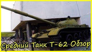 Средний Танк Т-62 Обзор и История. Обзор Советских Танков. Военная Техника СССР