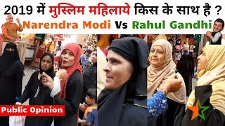 Who is the Prime Minister of Indian Muslim Women in 2019   Latest Public Reaction