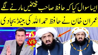 Heavy Fight Between Imran Khan and Hafiz Hamdullah   Clash With Imran Khan   GNN