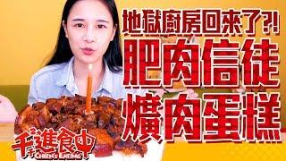 【千千進食中】爌肉蛋糕!!!肥肉信徒必吃!!!地獄廚房回來了?!